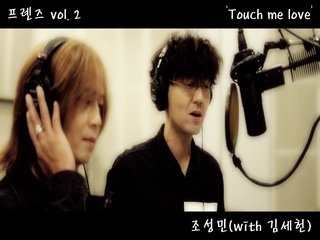Touch me love