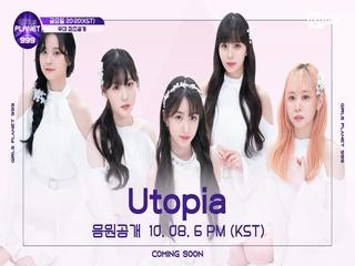 [Girls Planet 999] 'Utopia' Teaser I 10월 8일(금) 음원 & 무대 공개