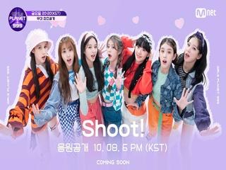 [Girls Planet 999] 'Shoot!' Teaser I 10월 8일(금) 음원 & 무대 공개