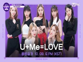 [Girls Planet 999] 'U+Me=LOVE' Teaser I 10월 8일(금) 음원 & 무대 공개