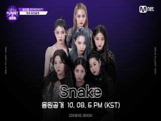 [Girls Planet 999] '뱀(Snake)' Teaser I 10월 8일(금) 음원 & 무대 공개