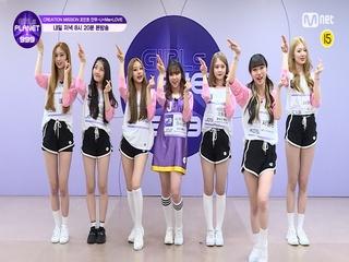 [Girls Planet 999] 'CREATION MISSION : U+Me=LOVE' 포인트 안무 미리보기