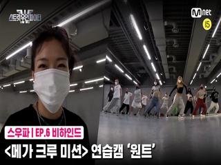 [6회 비하인드] 〈메가 크루 미션〉 연습캠 | 원트