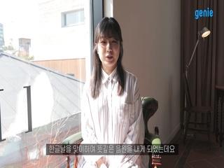 안예은 - [한글날] 발매 인사 영상