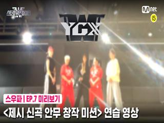 [7회 미리보기] '제시 신곡 안무 창작 미션' 연습 영상 | YGX