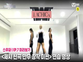 [7회 미리보기] '제시 신곡 안무 창작 미션' 연습 영상 | 라치카(LACHICA)