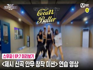 [7회 미리보기] '제시 신곡 안무 창작 미션' 연습 영상 | 코카N버터(CocaNButter)