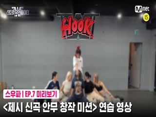 [7회 미리보기] '제시 신곡 안무 창작 미션' 연습 영상 | 훅(HOOK)
