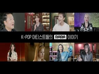 K-POP 아티스트들의 MAMA 이야기 [MAMA:THE ORIGINAL K-POP AWARDS] 10/28 (목) 저녁 8시 첫 공개
