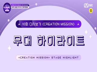 [Girls Planet 999] 10회 'CREATION MISSION' 무대 하이라이트
