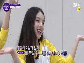 [11회] '비주얼 美쳤지~!' 후회 없는 무대를 향한 열정 가득 3팀!