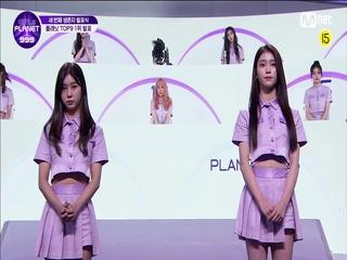 [11회] 김다연 VS 션샤오팅, 플래닛 TOP9 1위의 주인공은!?
