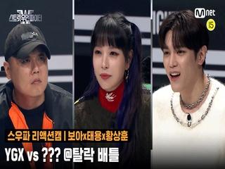 [8회 선공개] Fight Judge 보아x태용x황상훈 리액션캠 | @탈락 배틀