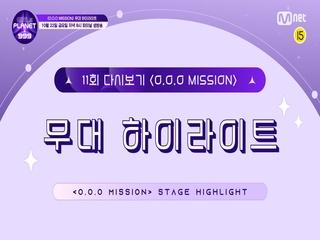 [Girls Planet 999] 11회 'O.O.O MISSION' 무대 하이라이트