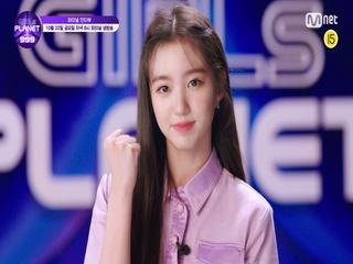 [Girls Planet 999] 파이널 인터뷰 l K그룹 강예서 KANG YE SEO