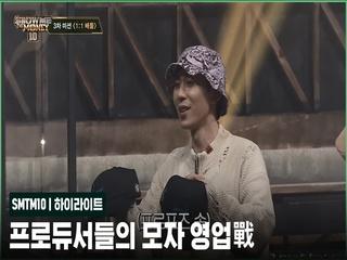 [SMTM10/하이라이트] 프로듀서들의 모자 영업戰 | 금요일 밤 11시