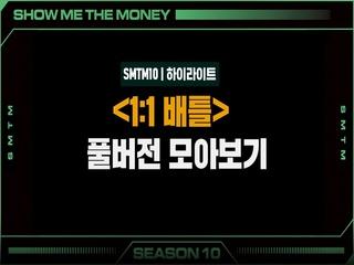 [SMTM10/하이라이트] 〈1:1 배틀〉 풀버전 모아보기 | 금요일 밤 11시
