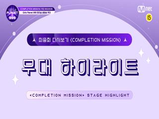 [Girls Planet 999] 최종회 'COMPLETION MISSION' 무대 하이라이트