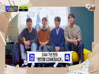 'NEXT WEEK' 2AM(투에이엠)
