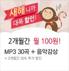 이용권 첫달 100원