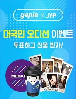 JYP 프로모션