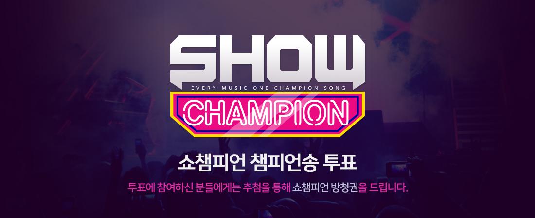 쇼챔피언 챔피언송 투표