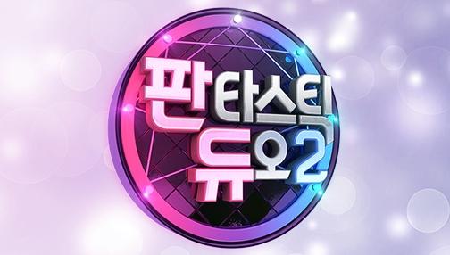 대국민 참여 음악쇼! 판타스틱 듀오2 초대 이벤트
