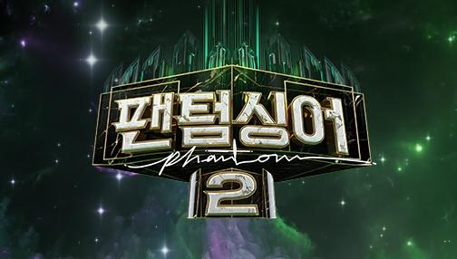 10월 13일 방송 경연곡 듣기 & 현장 스케치