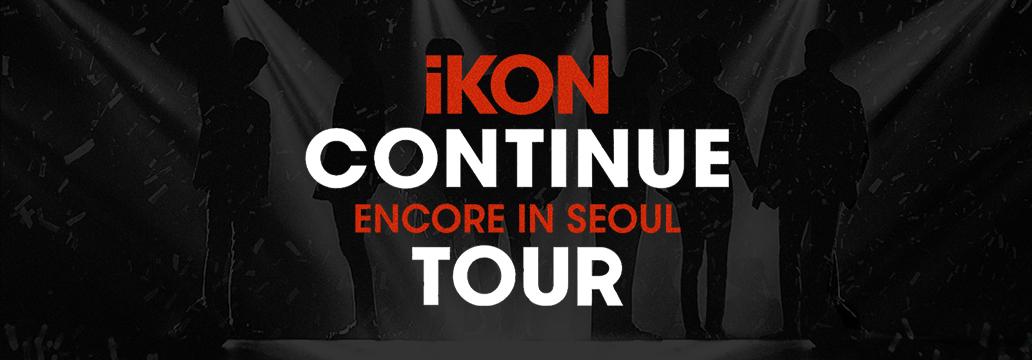 각양각색 개성 넘치는 iKON의 무대! iKON CONTINUE TOUR ENCORE IN SEOUL