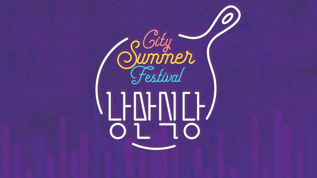 [HD] [City Summer Festival '낭만식당'] 홍보 영상 - Various Artists