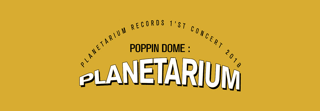 '플라네타리움 레코드'의 첫 레이블 단독 콘서트 [POPPIN DOME]