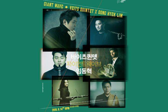 [HD] 바이츠 퀸텟 & 임동혁 - [Giant Wave] 공연 홍보 영상 - Various Artists
