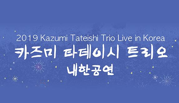 2019 카즈미 타테이시 트리오 <지브리,재즈를 만나다>
