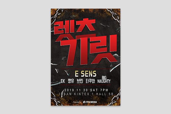 JTN LIVE CONCERT (출연: 이센스, EK, 짱유 외) 초대