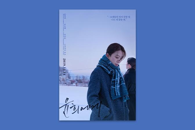 김희애 주연, 다시 가슴 뛰게 만드는 영화 <윤희에게> OST