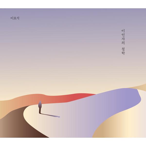 혼자이고픈 겨울밤, 소소한 인디 플레이리스트
