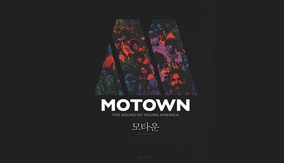 모타운(Motown) 60주년, 젊은 미국의 사운드