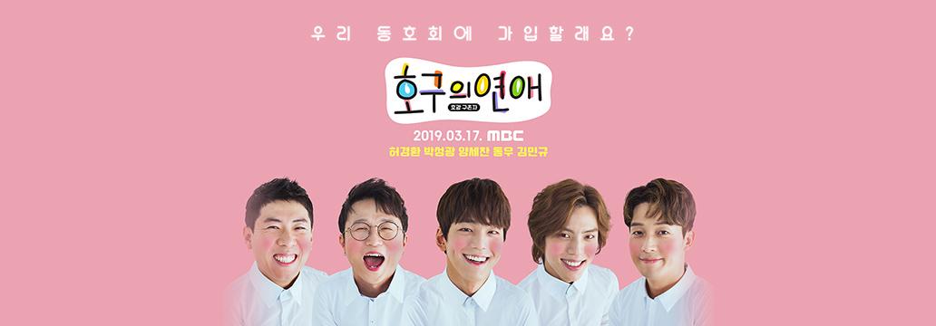설레면서 웃기는 로맨스 동호회 MBC 새 예능 <호구의 연애>