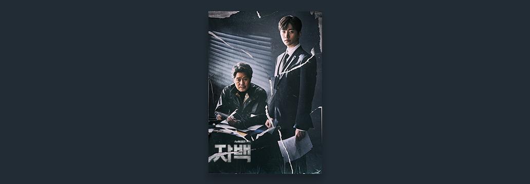 조작된 진실, tvN 토일 드라마 <자백> 본방사수 스페셜