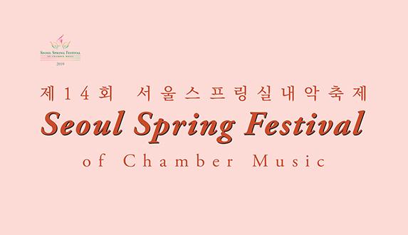 2019 제14회 서울스프링실내악축제 '음악과 미식'