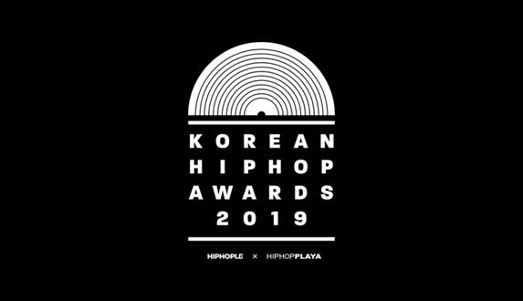 한국 힙합 어워즈 2019 후보 완벽 파헤치기