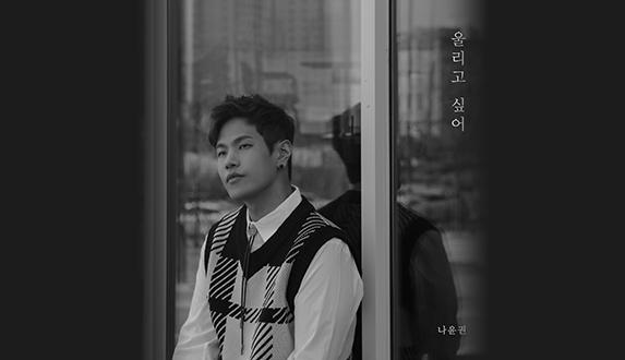 '명품 감성 발라더' 나윤권 신곡 [울리고 싶어] 발매 기념 인터뷰