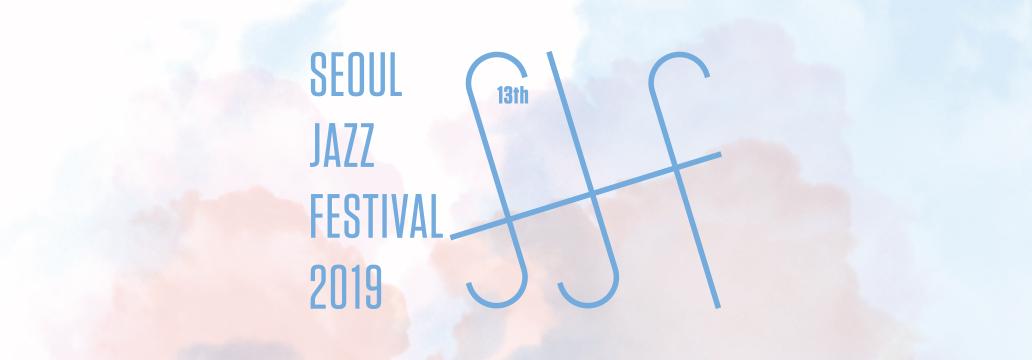 Jazz Up Your Soul! <제 13회 서울재즈페스티벌 2019>