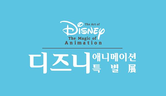 디즈니가 꿈꾸는 세상 <디즈니 애니메이션 특별전>