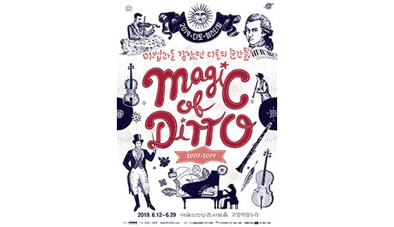 디토 페스티벌, 그 마지막 축제를 향해. 마법과도 같았던 디토의 순간들!