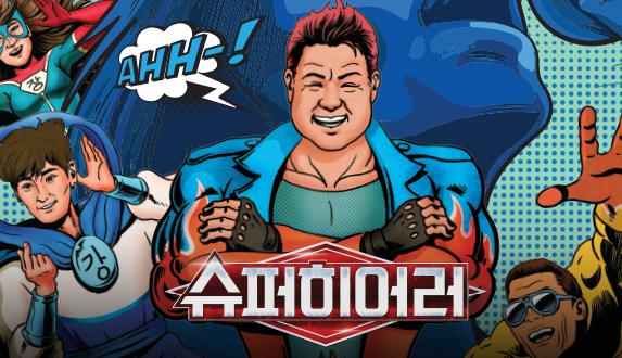 신개념 음악예능 탄생! 귀피셜 음악추리 예능 <슈퍼히어러>