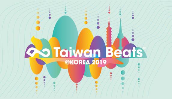 한국 락 페스티벌에 참여하는 대만 아티스트의 비트 'Taiwan Beats'