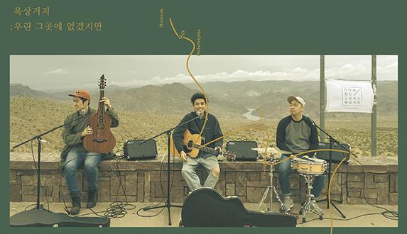 청춘을 대변하는 밴드 '옥상거지' 미대륙 횡단프로젝트 에세이 발간