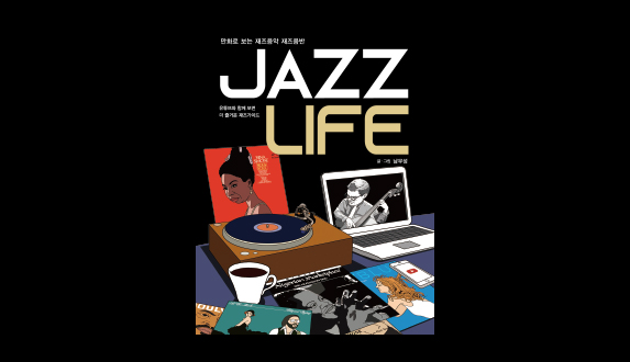 도서 『JAZZ LIFE』 - 만화로 보는 재즈음악 재즈음반