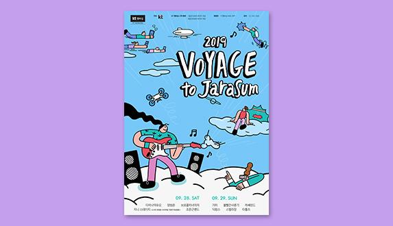 자연과 아름다운 음악이 어우러지는 여유 〈2019 VOYAGE to Jarasum〉